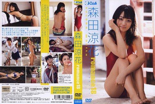 [BOMB-1002] Suzuka Morita 森田涼花 – romance18