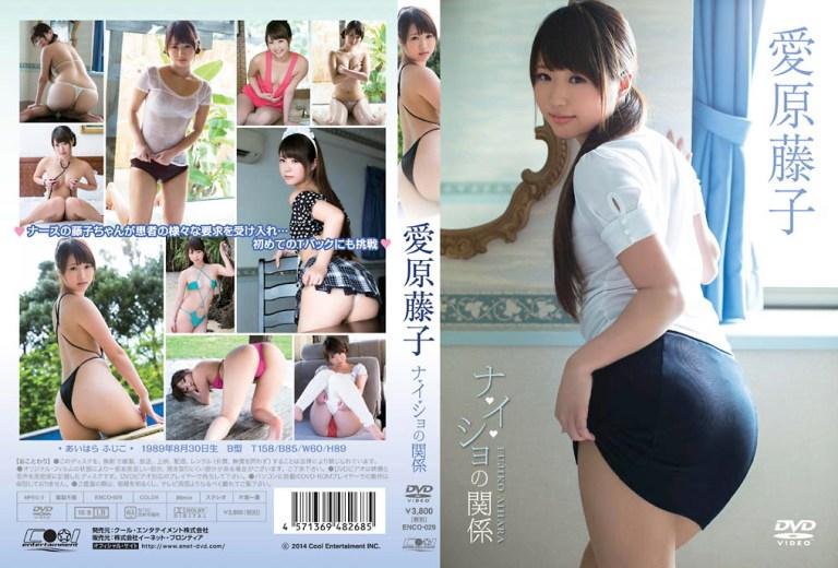 [ENCO-029] Aihara Fujiko 愛原藤子 – ナ・イ・ショの関係
