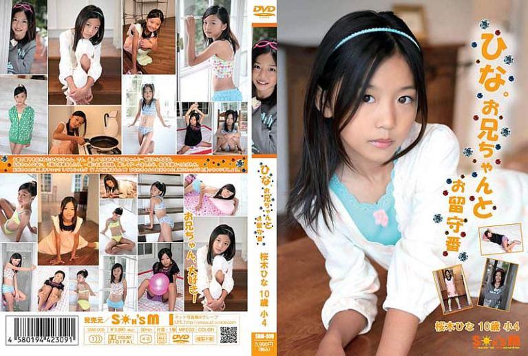 [SNM-009] 桜木ひな Hina sakuragi – ひな。お兄ちゃんとお留守番