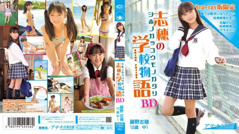 [CPBD-006] 藤野志穂 Shiho Fujino – 志穂の学校物語