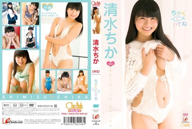 [EICCB-047] Chica Shimizu 清水ちか – ちかくにいてね