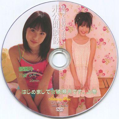 [CPDR-030]はじめまして☆綾瀬月です。上巻 本編では見られない未公開映像