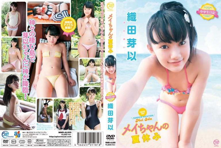 [MMR-AL009] Mei Oda 織田芽以 – 中学生日記 メイちゃんの夏休み