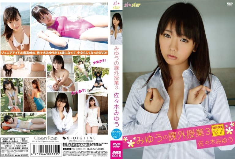 [JMKD-0015] 佐々木みゆう Miyu Sasaki – みゆうの課外授業3