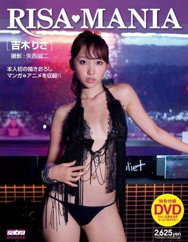 [NEOBK-1030604] Risa Yoshiki 吉木りさ – RISA MANIA