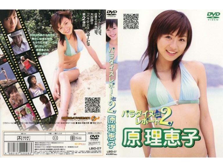 [LBID-07] 原理恵子 Rieko Hara – パラダイスレポート2