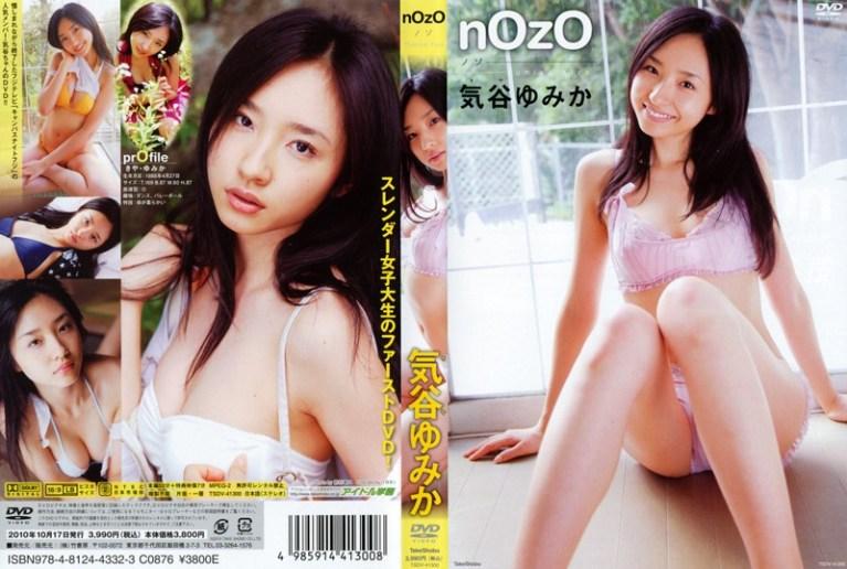 [TSDV-41300] Yumika Kiya 気谷ゆみか – nOzO