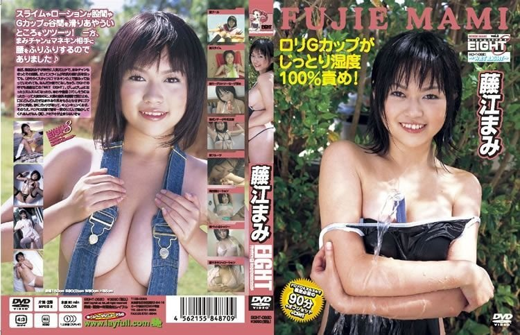 [EIGHT-068D] Mami Fujie 藤江まみ – EIGHT vol.2 ~WETEIGHT~