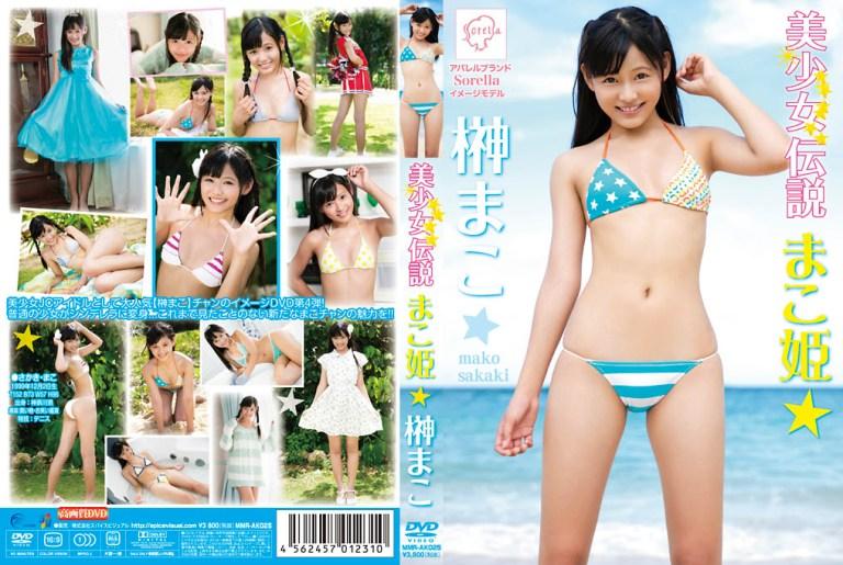 [MMR-AK025] mako sakaki 榊まこ – 美少女伝説 まこ姫