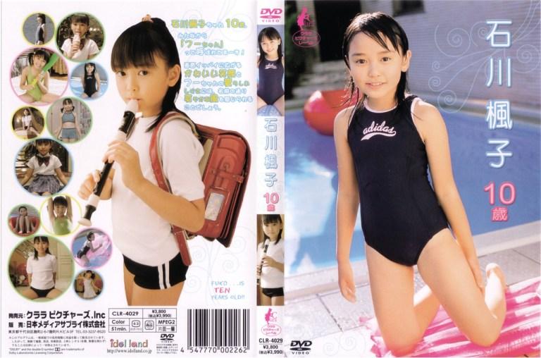 [CLR-4029]石川楓子 石川楓子 10歳