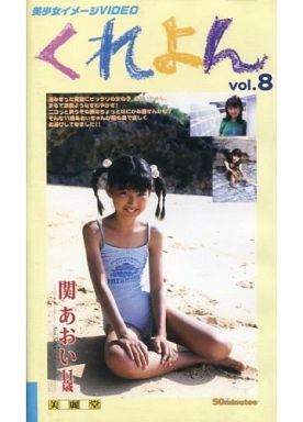 [CLY-008]関あおい くれよん vol.8