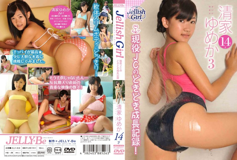 [JELLY-010] Yumeka Seike 清家ゆめか – Jellish Girl 3