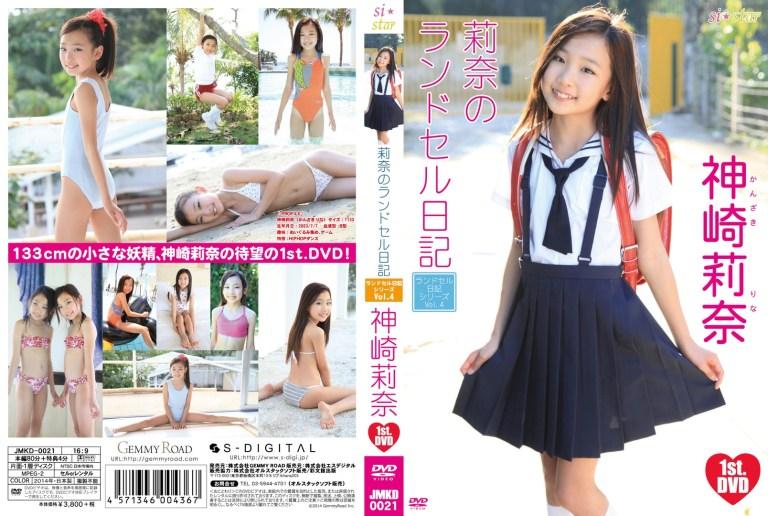 [JMKD-0021] 神崎莉奈 Rina Kanzaki – 莉奈のランドセル日記~Vol.4~