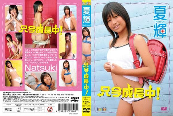 [KIDM-108]夏輝 Natsuki – 只今成長中