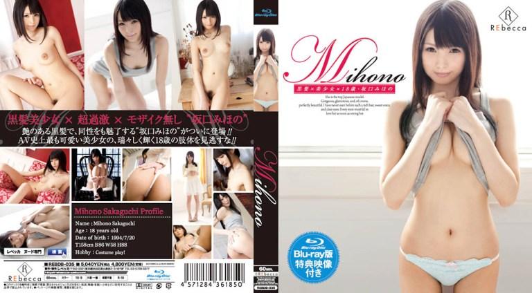 [REBDB-035] Mihono Sakaguchi 坂口みほの – Mihono 黒髪×美少女×18歳