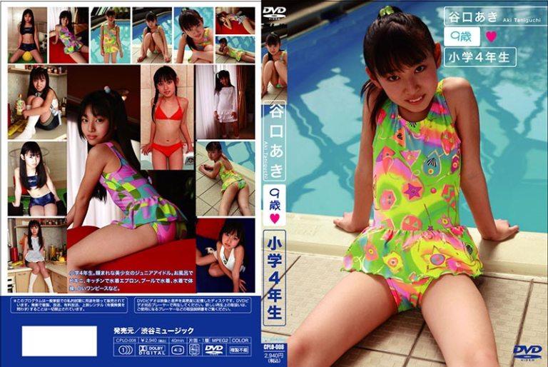 [CPLO-008]谷口あき 谷口あき 9歳 小学4年生