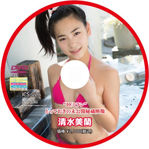 [ICS-025] 清水美蘭 Miran Shimizu – JCミラン とっておきの未公開秘蔵映像