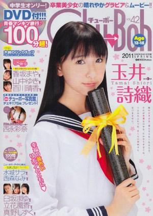 [Chu-Boh-42]Chu-Boh vol.42 中学生オンリー! 玉井詩織 真野しずく 立花風香