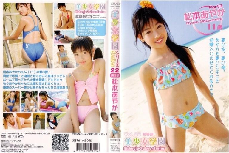 [IMOB-022]松本あやか11歳 美少女学園Vol.22 初等編