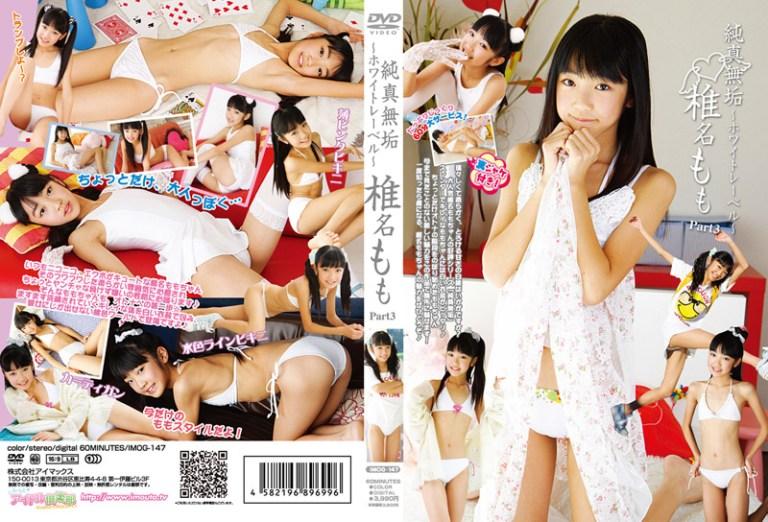 [IMOG-147]椎名もも Momo Shiina – 純真無垢 ~ホワイトレーベル~ 椎名もも Part3