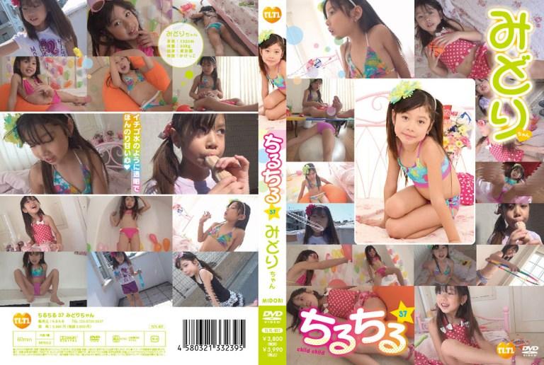 [TLTL-037]チルチル Vol.37 みどりちゃん