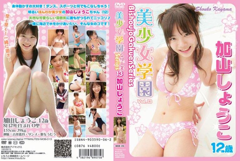 [IMOB-013] 加山しょうこ Shouko Kayama – 美少女学園 Vol.13