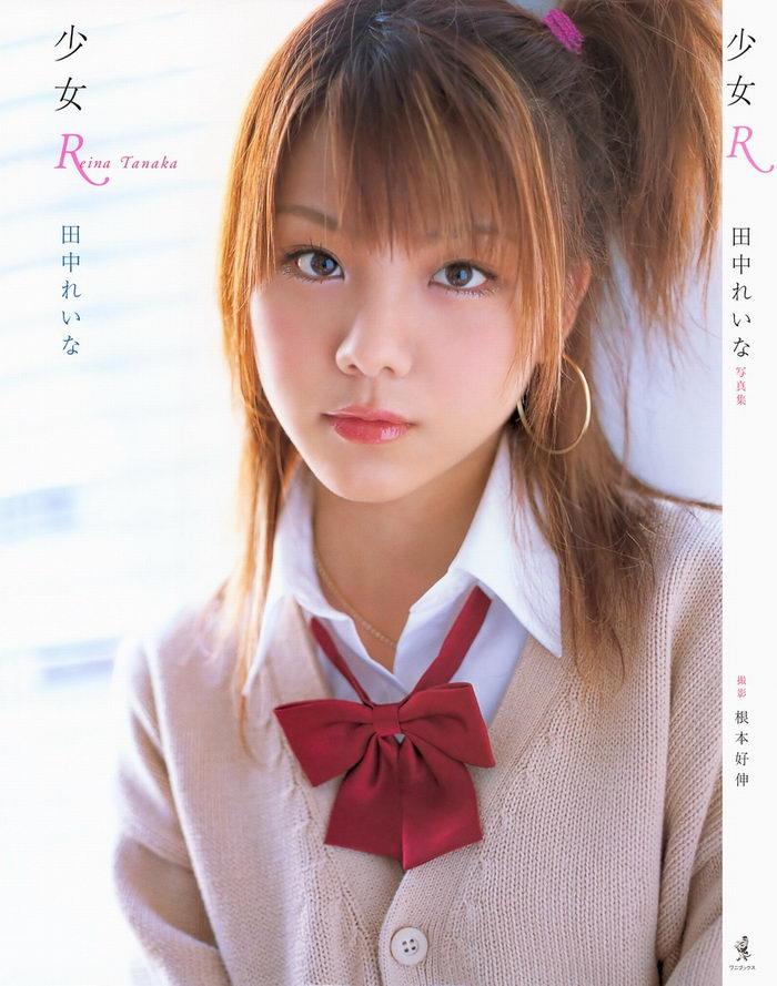 [NEOBK-362778] Reina Tanaka 田中れいな – 少女R
