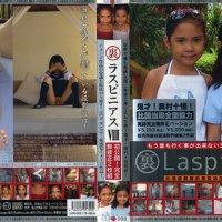 [ULPD-008]Laspinas VIII