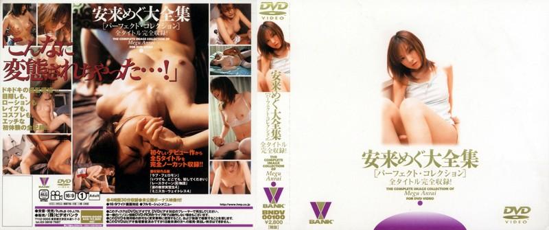 BNDV-00100