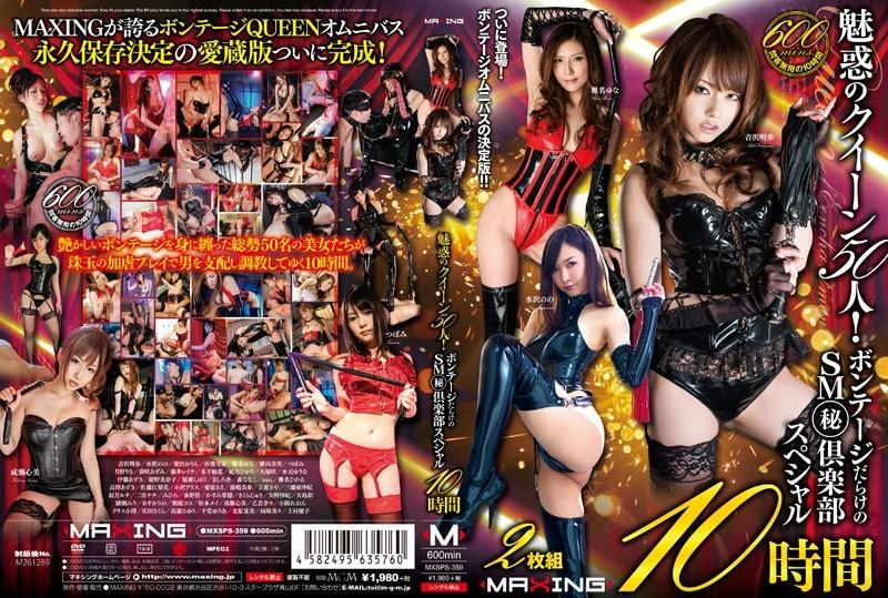 MXSPS-359