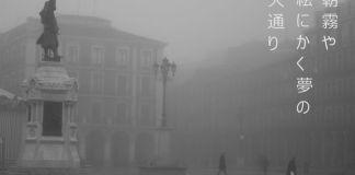 Niebla matutina como la pintura de un sueño, los hombres siguen su camino.