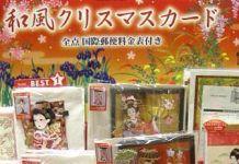 Navidad en Japón. Consumismo.