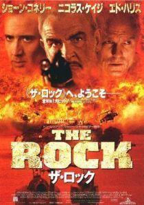 "Cartel de ""La Roca"" (""The Rock"", 1996)"
