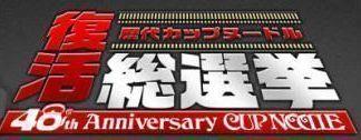 """Nissin """"Cup Noodle Election"""" 40º aniversario"""