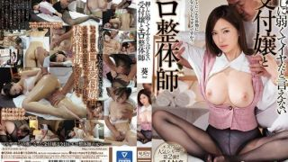 SSNI-444 The Lecherous Bodywork Therapist And His Submissive Receptionist Who Can't Say No – Aoi