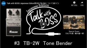 Talk with BOSSで Waza TB-2W ToneBenderの回路の秘密?そして生産台数や価格は?映像じっくり聞いて更に判ったこと