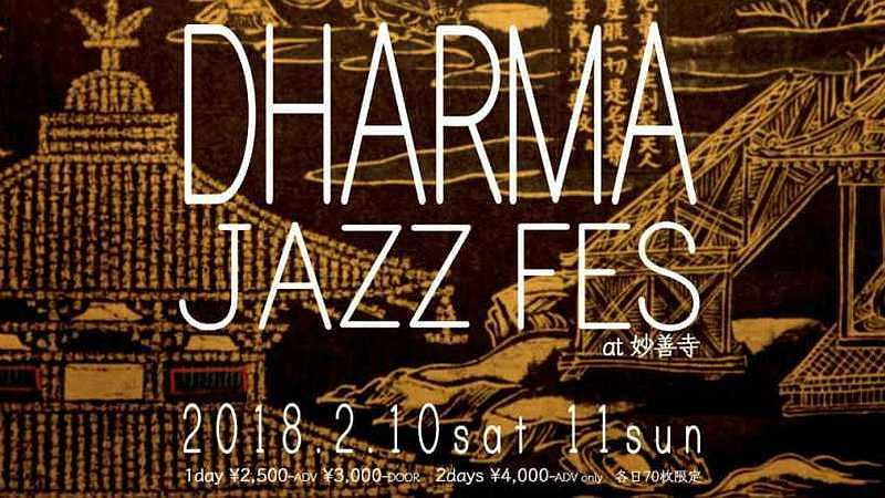 達摩爵士音樂節 Dharma Jazz Fest 2018, 日本本東京都港區 - Jazzespresso