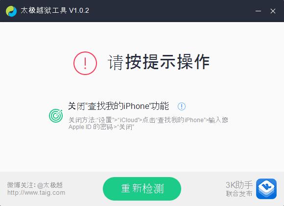 Jailbreak iOS 8.1.1 mode d'emploi