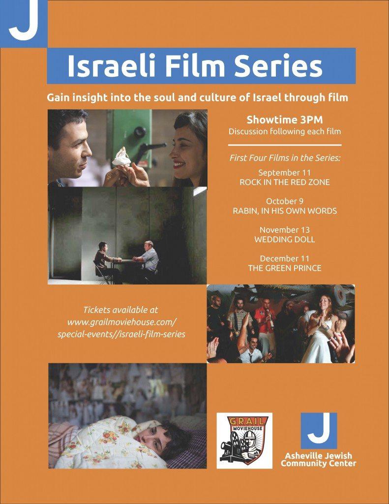 israeli film series