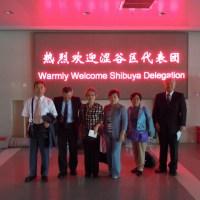 北京市西城区地域活動国際フォーラム参加報告