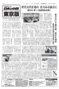 機関紙「日本と中国」東京都版  2011年7月25日