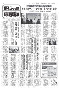 機関紙「日本と中国」東京都版  2011年9月25日