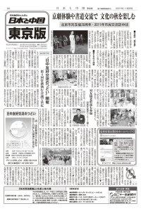 機関紙「日本と中国」東京都版  2011年11月25日