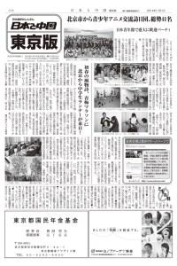 機関紙「日本と中国」東京都版  2014年3月1日