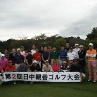9/26 第2回日中親善ゴルフ大会 活動リポート