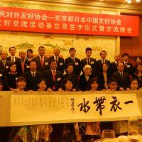 10/23 協会創立65周年記念  2015年市民訪中団調印式・交流会開催