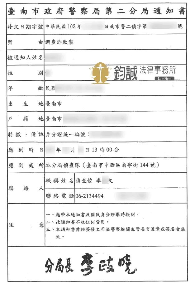 【律師專欄】收到警察局通知書時應注意之事項與基本流程   鈞誠法律事務所 - 臺南律師最優質推薦