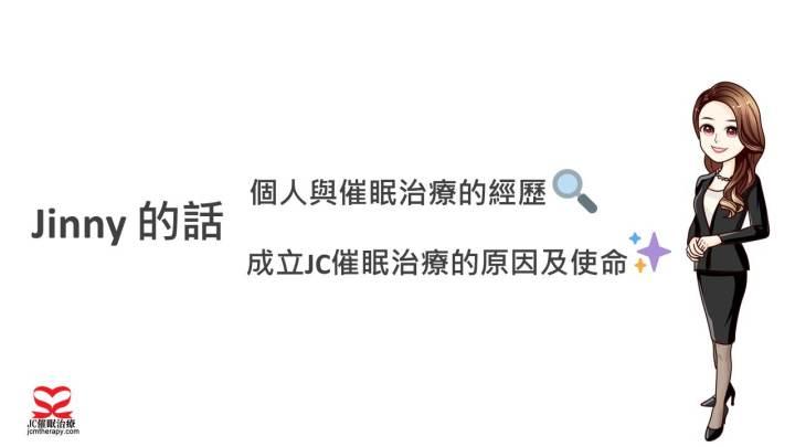 Jinny Chu, JC催眠治療創辦人及催眠治療師