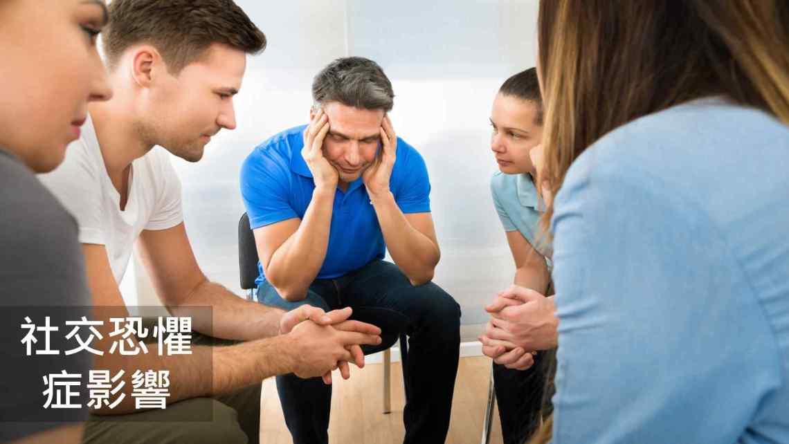 社交恐懼症影響