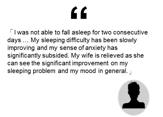 律師失眠治療